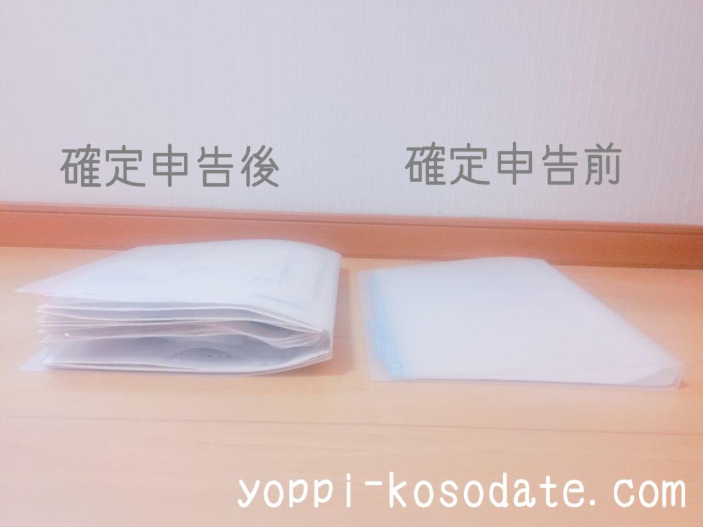 領収書整理ファイルの作り方
