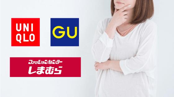 出産用パジャマはしまむら・ユニクロ・GUでいい?