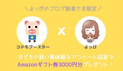 【読者限定】コドモブースターでAmazonギフト券3000円分がもらえるクーポン