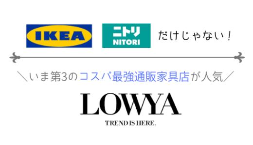 IKEA・ニトリより安い!コスパ重視なら人気急上昇の家具通販店で買うべし【口コミ】