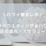 【ハワイ結婚式レポ】ワタベの格安挙式 当日の流れ・スケジュール