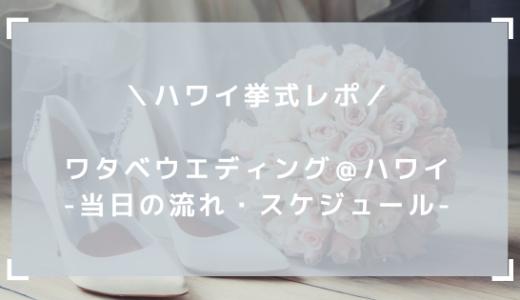 【ハワイ挙式レポ】ワタベの格安結婚式当日の流れ・スケジュールを公開