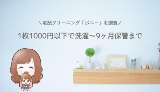 宅配クリーニング「ポニー」を調査!1枚1000円以下で9ヶ月の保管付き[PR]