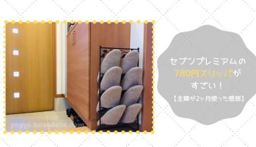 セブンの洗えるスリッパが最高!780円のコスパ商品がシンプルでかわいい