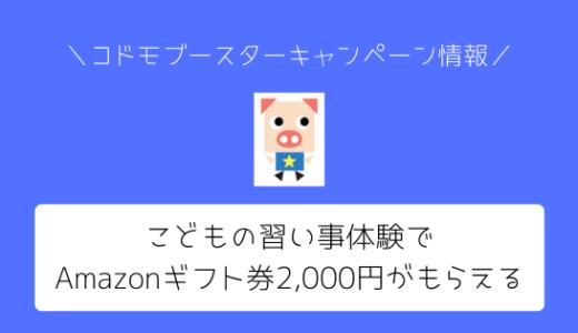 コドモブースターなら子供の習い事体験で2000円もらえる【3/21までのキャンペーン情報】