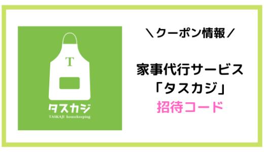 【招待コードあり】家事代行タスカジが1000円オフで利用できるクーポン情報
