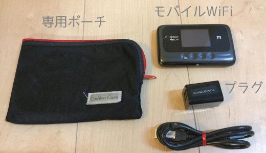 ハワイ旅行で1日690円のモバイルwifiをレンタル!アロハデータの口コミ