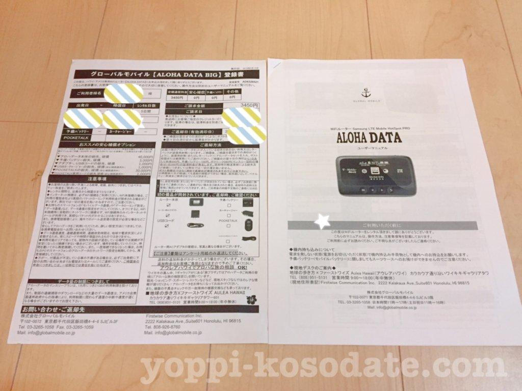 海外用モバイルwifiアロハデータ口コミ