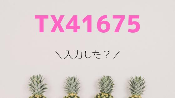 家事代行タスカジの招待コード、クーポン情報