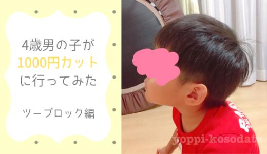 4歳の子供が1000円カットに行ってみた!ツーブロックの仕上がりは?
