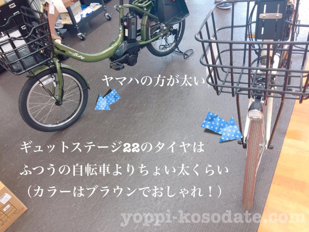 電動自転車パナソニックとヤマハの比較