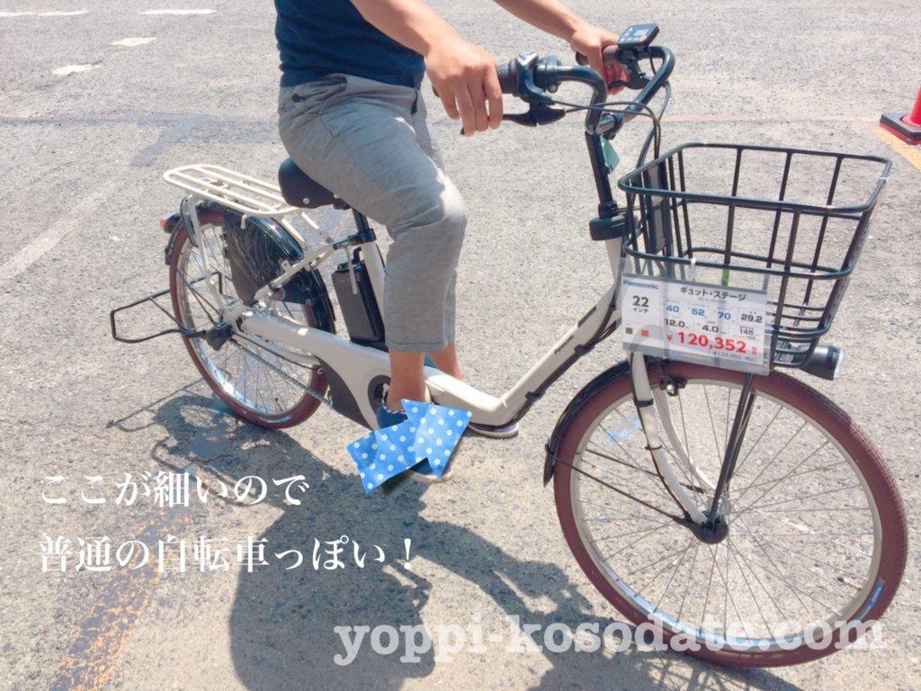 電動自転車パナソニックギュットステージ22口コミ
