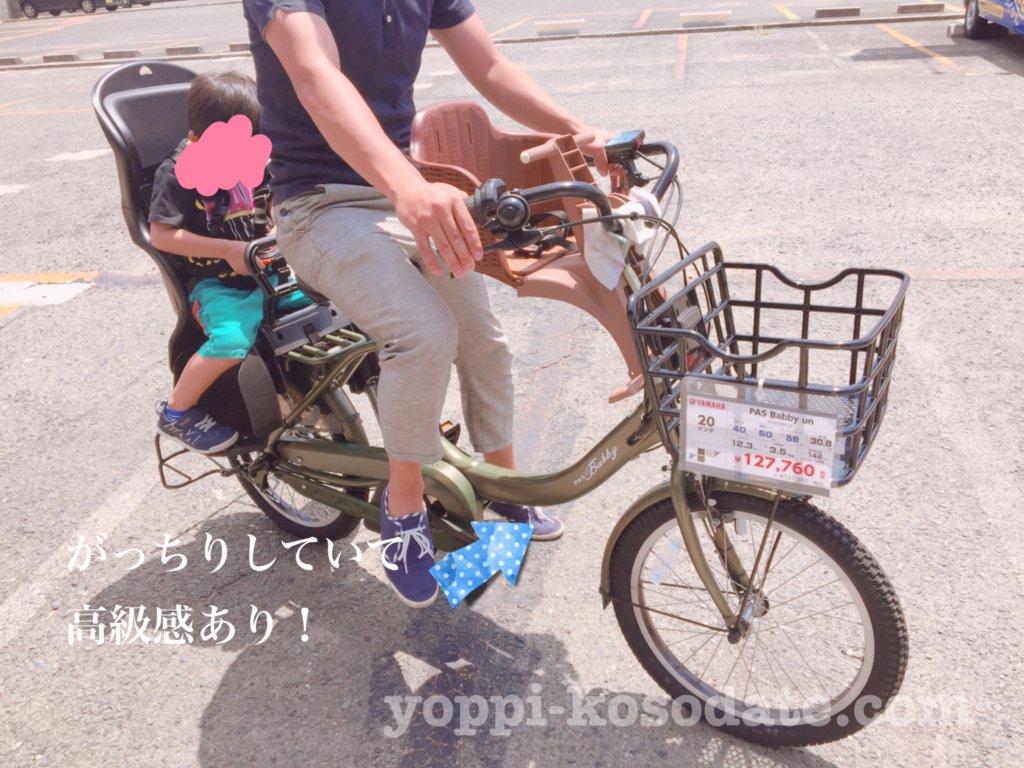 電動自転車YAMAHAパスバビーアン口コミ