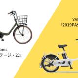 電動自転車YAMAHAかパナソニックか