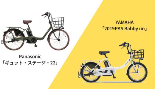子供のせを後付けできる電動自転車は2つだけ!ヤマハ・パナソニックを比較