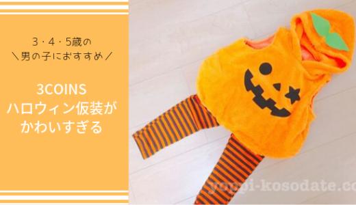 4歳の男の子におすすめ!3COINSのハロウィン仮装が安くて可愛い