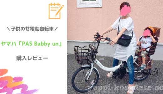 【口コミ】ヤマハの電動自転車PAS Babby un 2019を購入!大満足の理由をレビューします