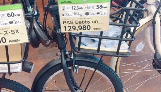 電動自転車が15,000円以上安く買えた!通販あさひ楽天市場店の購入レポ