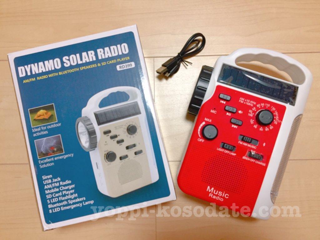 充電ができる災害用のラジオが付いている防災セット