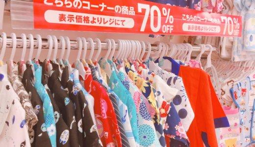 【西松屋】2019年夏の底値セールはいつ?買うべき商品とおすすめしない商品