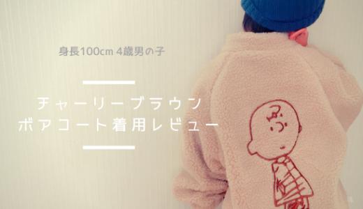 スヌーピーの子供服が可愛すぎる!4歳がチャーリーブラウンのボアコートを着用してみたレビュー[PR]