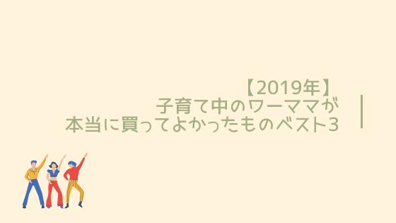【2019年】 子育て中のワーママが 本当に買ってよかったものベスト3.