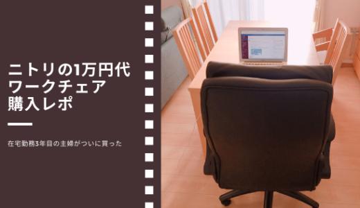 ニトリのワークチェアは1万円代でも優秀!肩こり腰痛改善におすすめ【口コミ】