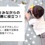 子供をみながらの在宅勤務に役立つ!3歳4歳5歳に役立つ暇つぶしおもちゃ