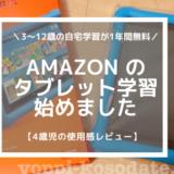 Amazon の タブレット学習 始めました
