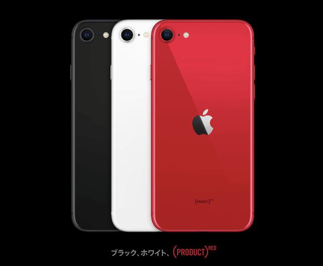 iPhoneSEを安く買う方法