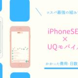 iPhoneSE2 × UQモバイルコスパ最強の組み合わせ