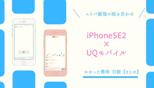 iPhoneSE2でUQモバイルに乗り換え成功!手続きにかかった費用・日数【まとめ】