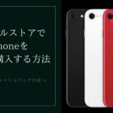 アップルストアでiPhoneを安く購入する方法