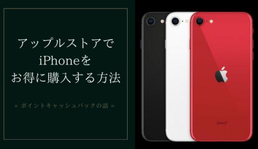 アップルストアでiPhoneが安く買えた!お得な楽天リーベイツってなに?