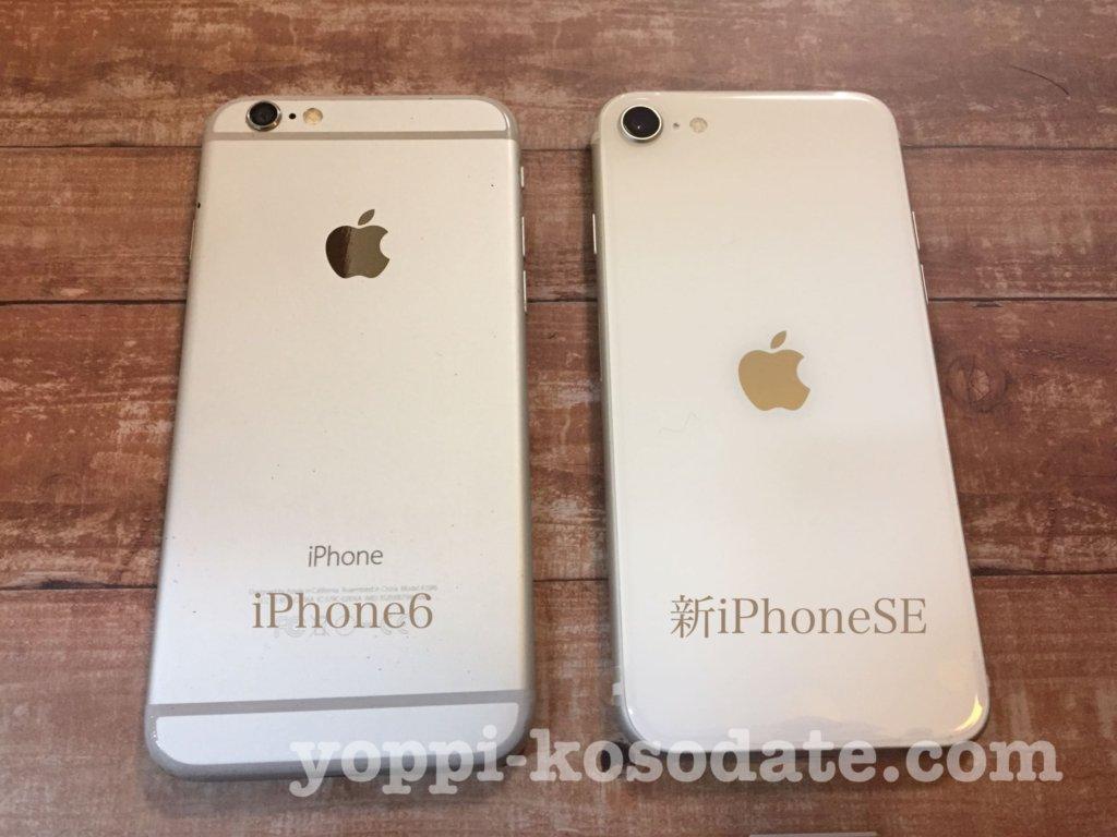 新iPhoneSEとiPhone6のサイズ比較