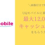 UQモバイルに乗り換えで 最大12,000円キャッシュバック をもらう方法