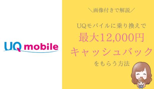 【画像解説】UQモバイル乗り換えで最大12000円キャッシュバックをもらう方法