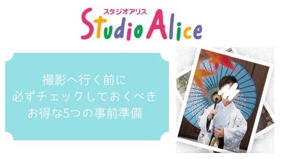 スタジオアリス安く利用するキャンペーン割引情報・裏技をご紹介