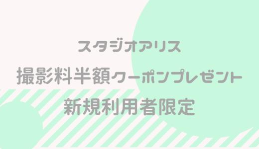 【無料プレゼント】スタジオアリス撮影料半額クーポン|新規利用者限定