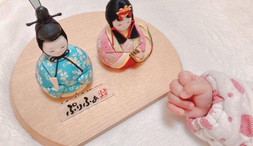 コンパクトでかわいい雛人形「ぷりふあ」レビュー!初節句前に人気の理由を解説【PR】