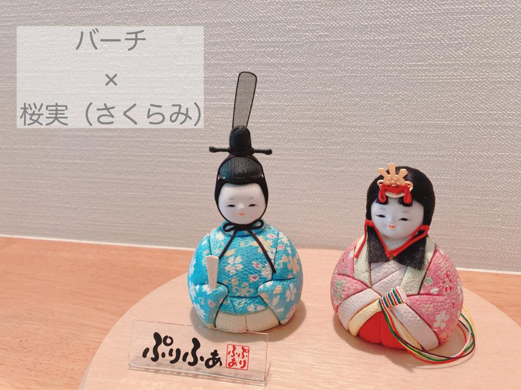 飾り台と衣装が選べる雛人形