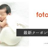 fotowa2021クーポン情報、友達紹介コード