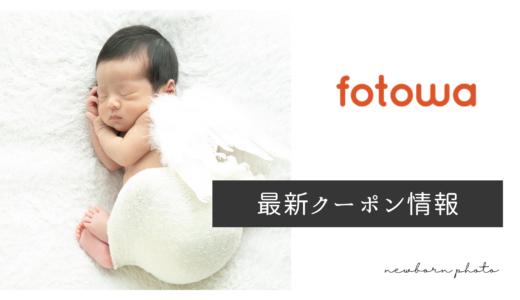 出張撮影fotowa2021最新クーポン!紹介コード込みで3000円分得する方法