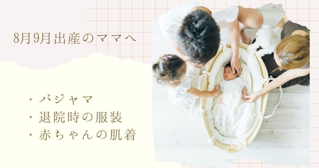 8月9月出産のパジャマ、赤ちゃんの肌着、服装など