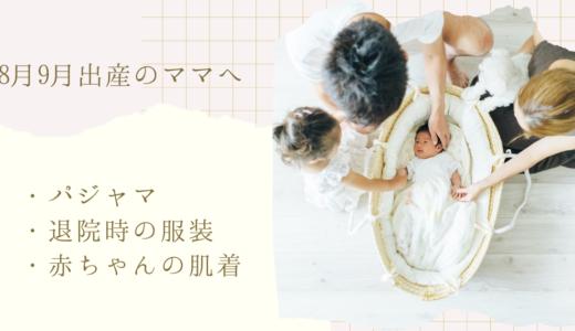 【まとめ】8月9月出産予定日のパジャマは半袖?赤ちゃんの服は何を準備する?
